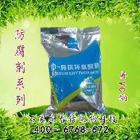 食品级-D-异抗坏血酸钠
