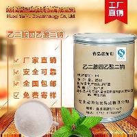 优质食品级乙二胺四乙酸二钠价格