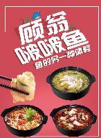 太原巫山烤鱼加盟