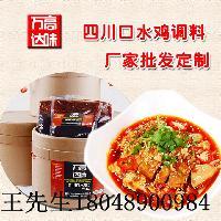 凉拌菜调料川菜口水鸡调料批发厂家