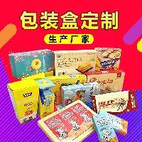 糖果彩盒糕点饼干盒白卡包装盒礼品盒 食品礼盒包装彩盒创意包装