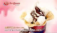 缤点皇后冰淇淋加盟费