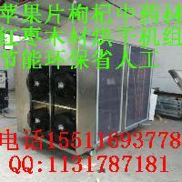 茴芋地瓜高温空气能热泵烘干机