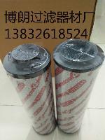 供应回油0660R003BN4HC贺德克滤芯