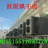 杂粮挂面高温热泵空气能烘干除湿一体机、烘干房、除湿机