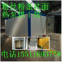 荞麦挂面高温热泵烘干机、烘干房、除湿机、干燥房