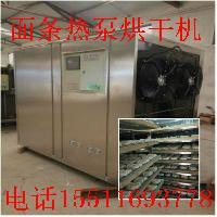 米粉热泵烘干机