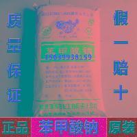 食品级苯甲酸钠价格 防腐剂安息香酸钠厂家