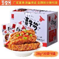 超市休闲食品散装豆干素肉重庆特产麻辣豆制品豆制品批发招商
