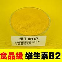 食品级 维生素B2价格 核黄素VB2原料 维他命B2