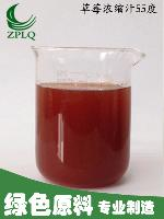 供應優質濃縮果汁發酵果汁草莓濃縮汁