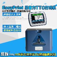 易普力TTO热转印打码机COMPACT(康派) 53C