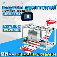 易普力TTO热转印打码机COMPACT(康派) 32C