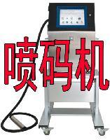 条码喷码机,可以打二维码和条码的机器