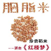 华禾胭脂米500gx1包