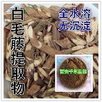 白毛藤提取物厂家生产白毛藤水溶粉