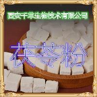 茯苓提取物厂家生产茯苓浓缩粉
