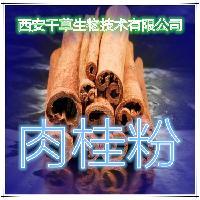肉桂粉天然原料提取传统工艺厂家直销