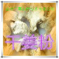 干姜提取物纯天然植物提取厂家生产