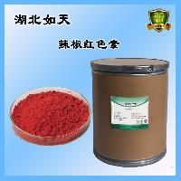 辣椒红 色素E150 厂家批发 食品级 辣椒红 油溶 辣椒红 量大优惠