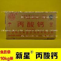 新星丙酸钙价格 食品级 糕点 面条防腐保鲜剂