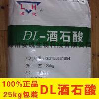 食品级酸度调节剂 DL-酒石酸价格 酒石酸厂家