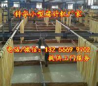 供应小型自动腐竹设备 腐竹加工设备 腐竹流水线