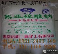 食品级焦亚硫酸钠价格