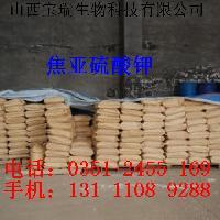 焦亚硫酸钾生产厂家