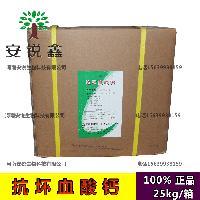 vc钙抗氧化剂 护色剂 抗坏血酸钙 维生素c钙价格