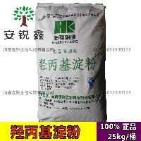 食品级变性淀粉改良剂 羟丙基淀粉价格
