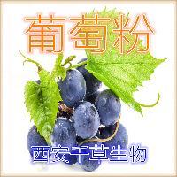 水溶性葡萄提取物厂家生产