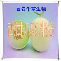 水溶性甜瓜提取物厂家生产