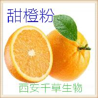 甜橙提取物传统水提无添加厂家直销