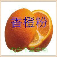 香橙浓缩水溶粉天然原料厂家直销