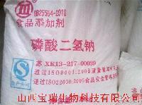 山西磷酸二氢钠生产厂家太原磷酸二氢钠价格