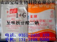 食品级I+G价格