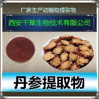丹参提取物 浓缩粉 浸膏粉 水溶粉厂家生产丹参粉