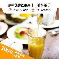 原本果子NFC鲜榨无添加菠萝芒果复合果汁