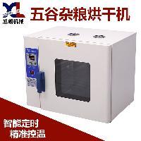五谷杂粮磨粉机配套使用的烘培机烤箱