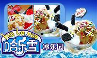 哈乐雪冰淇淋怎么样