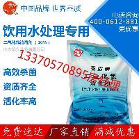 食品级饮用水专用二氧化氯消毒剂