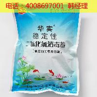 食品级二氧化氯消毒粉