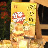 盛芝坊手工凤梨酥 闽台特产零食品传统糕点点心小吃礼盒150g批发