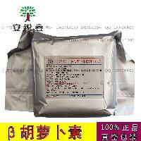 厂家食品级β-胡萝卜素 抗氧化剂 黄色天然色素