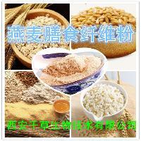 燕麦膳食纤维粉燕麦粉