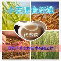 小麦纯天然提取物小麦膳食纤维粉