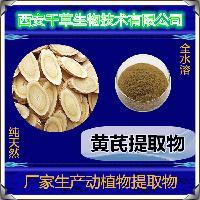 黄芪提取物厂家生产提取物黄芪水溶粉