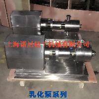 上海诺尼管线式乳化泵 三级乳化泵 高剪切乳化泵厂家