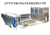 㓎液式鱼肉速冻机